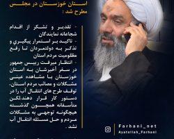 پیگیری و حمایت آیت الله فرحانی از اقدام نمایندگان استان خوزستان